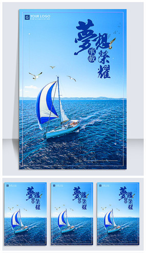 简约清新梦想起航海报设计