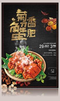 菊香蟹肥餐饮美食海报