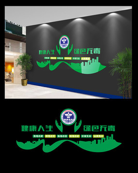 绿色人生禁毒文化墙