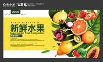 绿色天然新鲜水果海报