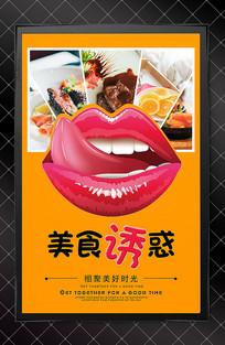 美食诱惑海报设计