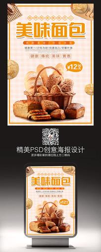 美味面包餐饮海报