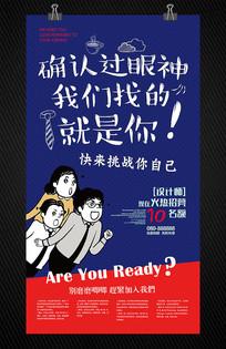 企业校园毕业生公司招聘会海报