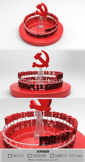 十九大主题户外党建雕塑
