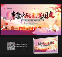 时尚大气中秋国庆活动宣传海报