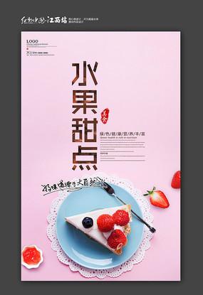 水果甜点蛋糕海报设计