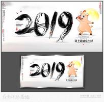 水墨2019猪年宣传海报