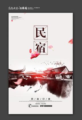 水墨风民宿宣传海报