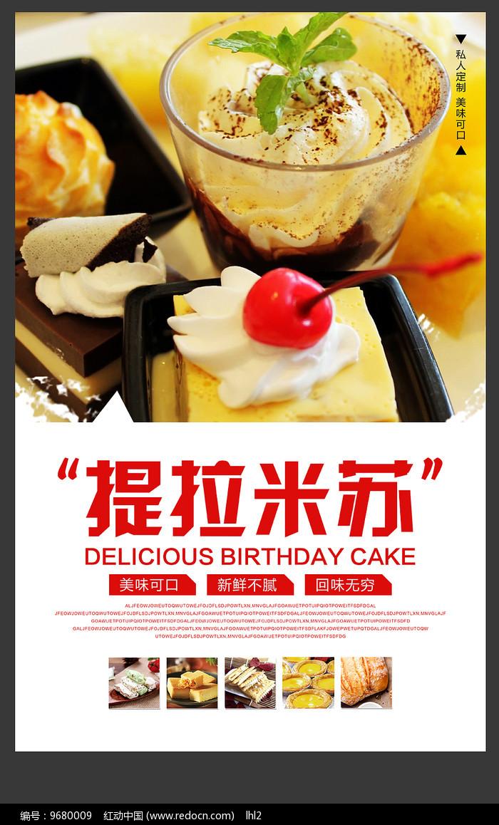 甜点提拉米苏甜品店促销海报图片