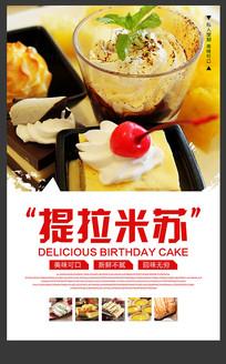 甜点提拉米苏甜品店促销海报