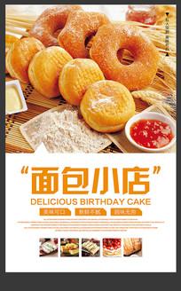 甜品店面包烘焙美食海报