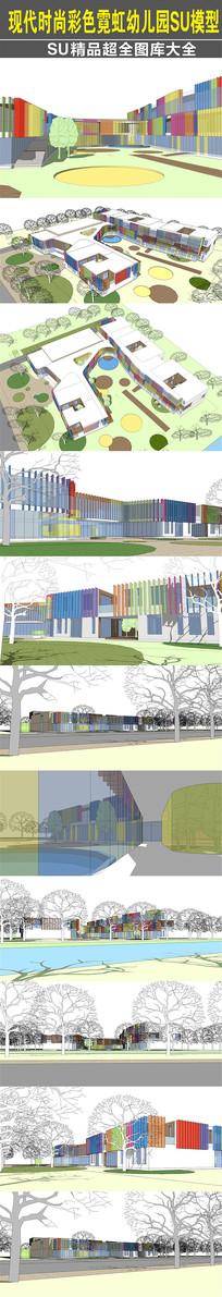 现代时尚彩色幼儿园