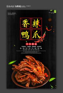 香辣鸭爪宣传海报设计