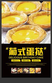 小吃葡式蛋挞甜品店海报