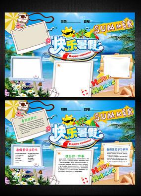 卡通暑假旅游全家游小报 PSD