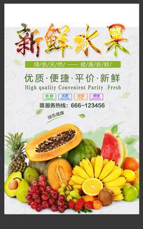新鲜水果促销海报设计