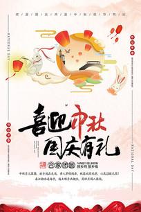 喜庆中秋国庆有礼双节海报