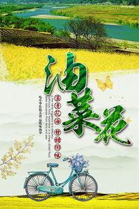 油菜花旅游海报
