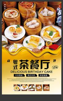 粤式早茶小吃茶餐厅海报设计