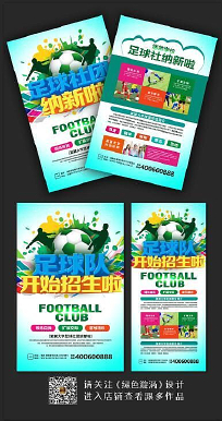整套足球社纳新宣传单模板