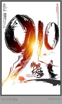 中国风师恩似海教师节海报