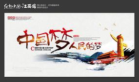 中国梦人民的梦宣传展板