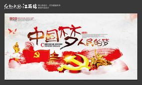 中国梦人民的梦宣传展板设计