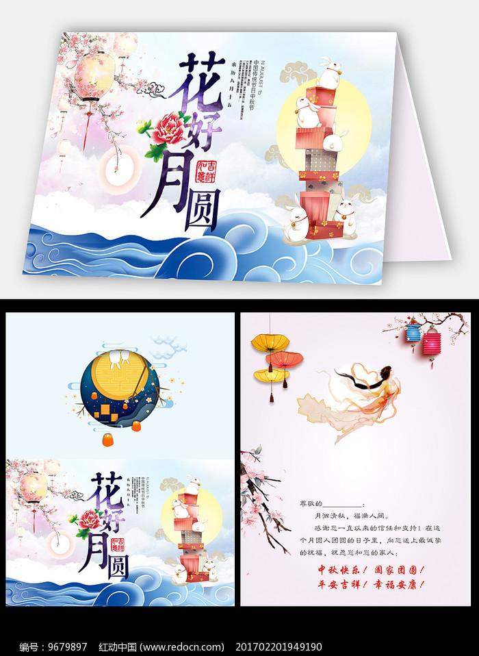 中秋节贺卡设计模板