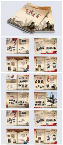 部队退伍战友聚会纪念画册模板