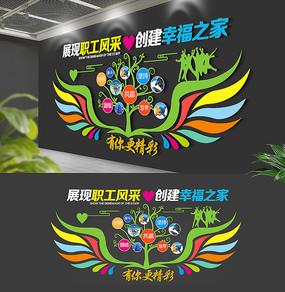 炫彩翅膀职工之家文化墙形象墙