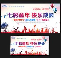 炫彩六一儿童节海报设计