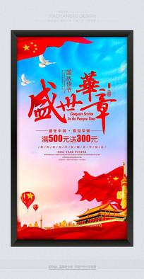 炫彩时尚十一国庆节节日海报