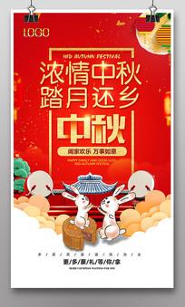 创意红色喜庆欢度中秋佳节海报