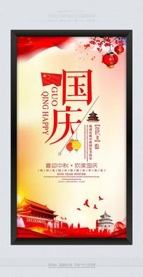 创意华丽大气国庆节节日海报