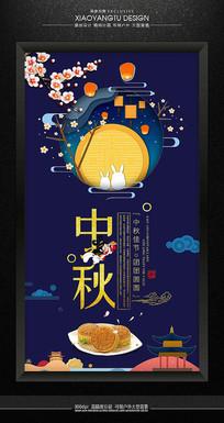 创意时尚中秋节节日气氛海报
