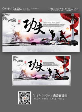 创意水墨中国风功夫海报设计