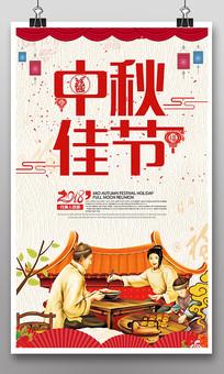 创意喜庆欢度中秋佳节促销海报