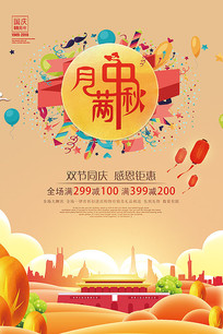 创意中秋国庆海报