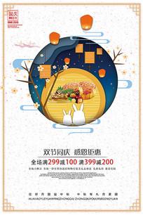 创意中秋国庆双节宣传海报