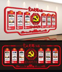 党的光辉历程文化墙立体文化墙