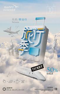 大气旅游海报模版