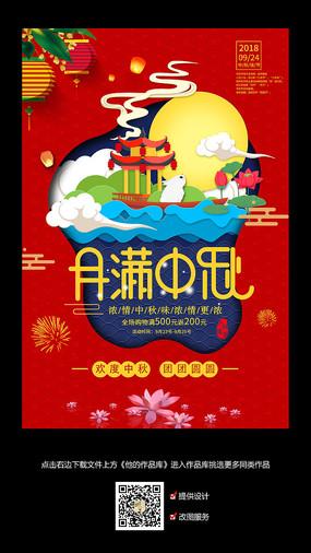 大气中秋节打折促销海报