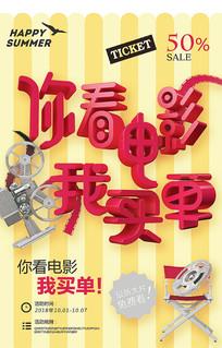 电影促销活动海报