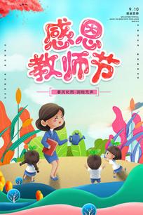感恩教师节节日海报
