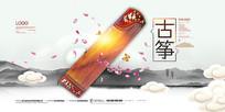 古筝中国风海报