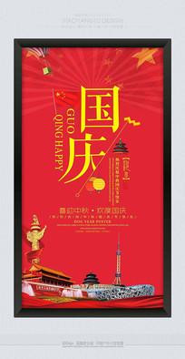 红色喜庆国庆节节日海报素材