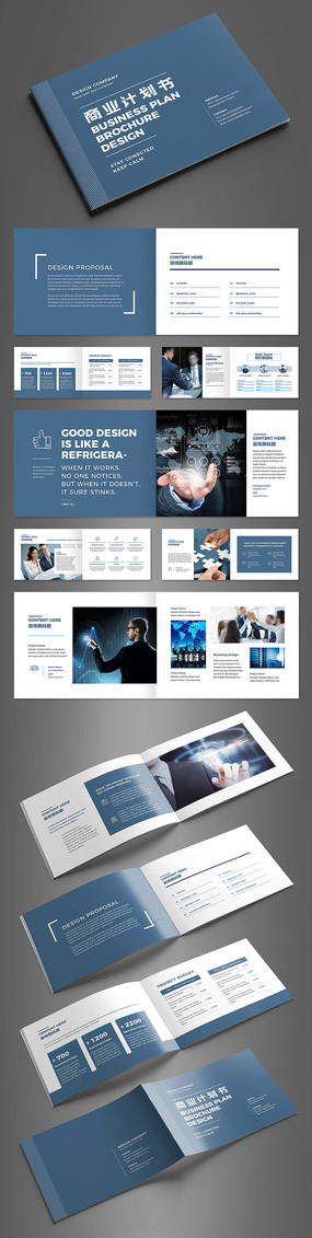 简约大气商业计划书设计模板