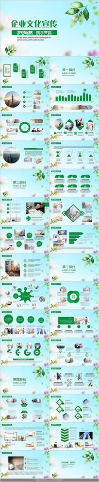 简约清新企业文化宣传PPT