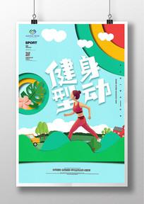 剪纸风格健身运动体育海报