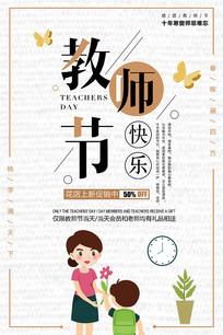 教师节快乐促销海报